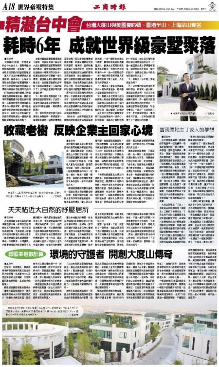 20131023工商時報A19_精湛台中會 耗時6年 成就世界級豪墅聚落