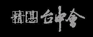 台中會logo