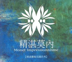 莫內logo