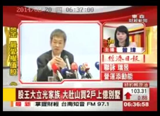 股王大立光家族大肚山買2戶上億別墅