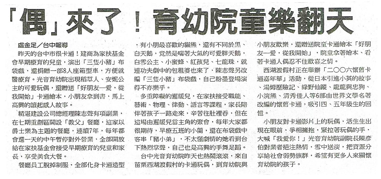 20060119 中國時報_偶來了 育幼院童樂翻天