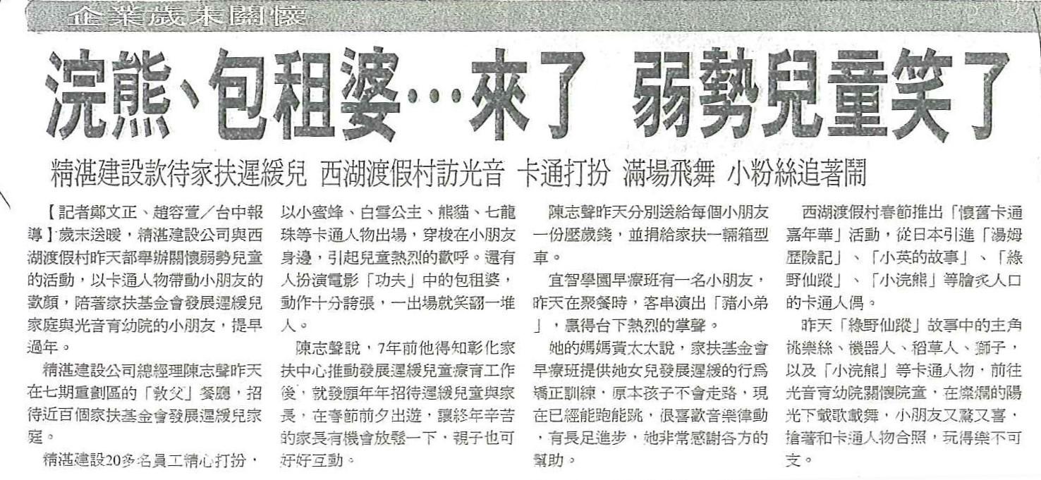 20060119 自由時報 聯合報