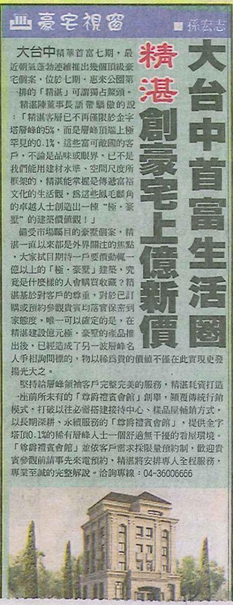 20060416 中國時報_豪宅視窗 大台中首富生活圈 精湛創豪宅上億新價