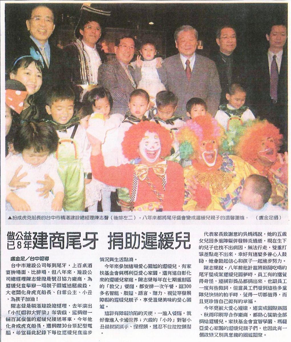 20070118 中國時報_做公益巳8年 建商尾牙 捐助遲緩兒