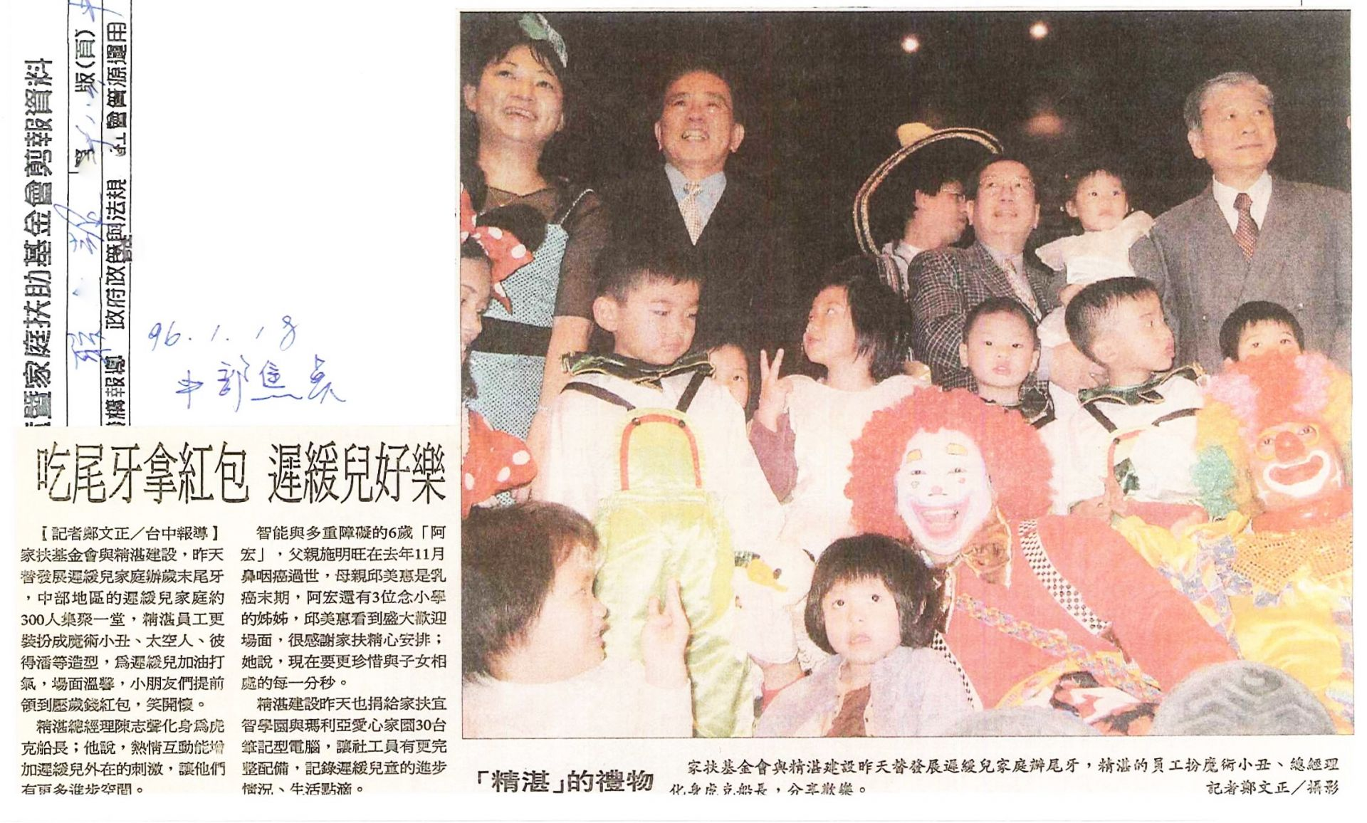 20070118 聯合報 (2)_吃尾牙拿紅包 遲緩兒好樂