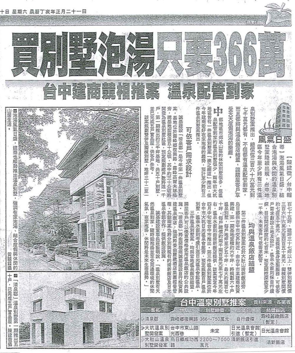 20070310 蘋果日報_台中建商競相推案 溫泉配管到家