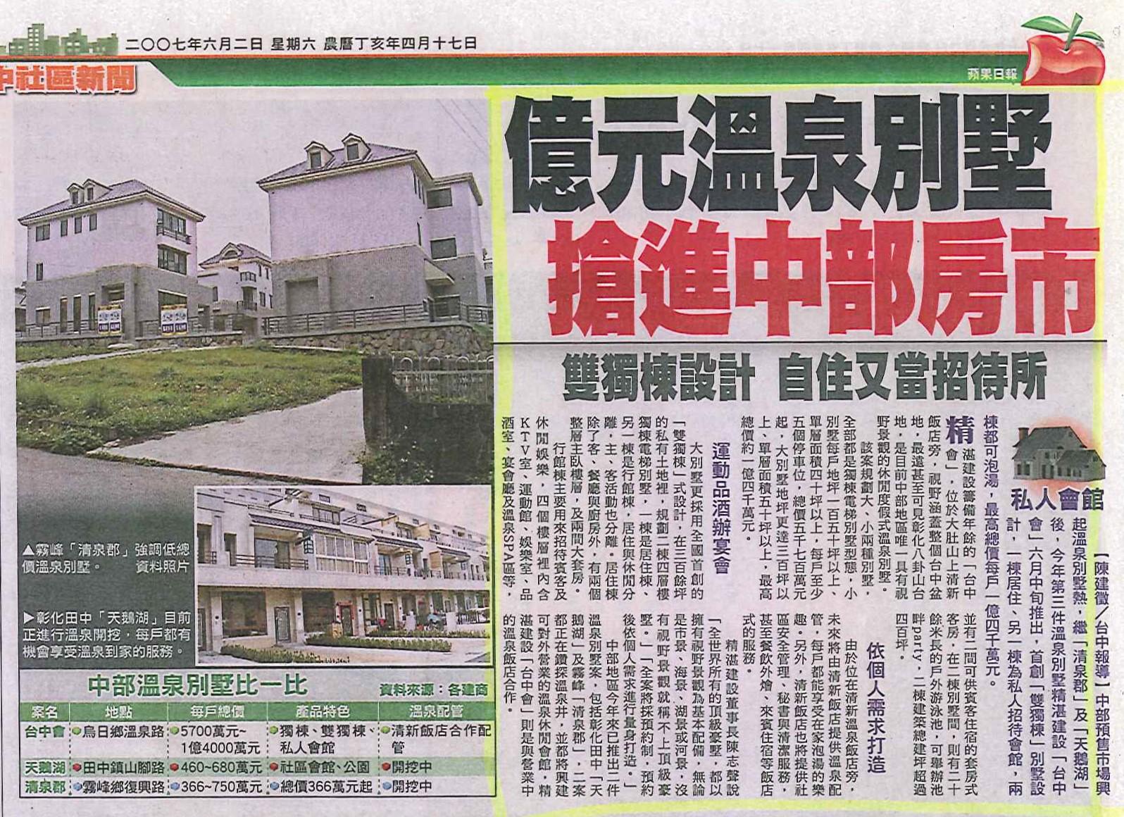 20070602 蘋果日報_億元溫泉別墅 搶進中部房市 雙獨棟設計 自住又當招待所