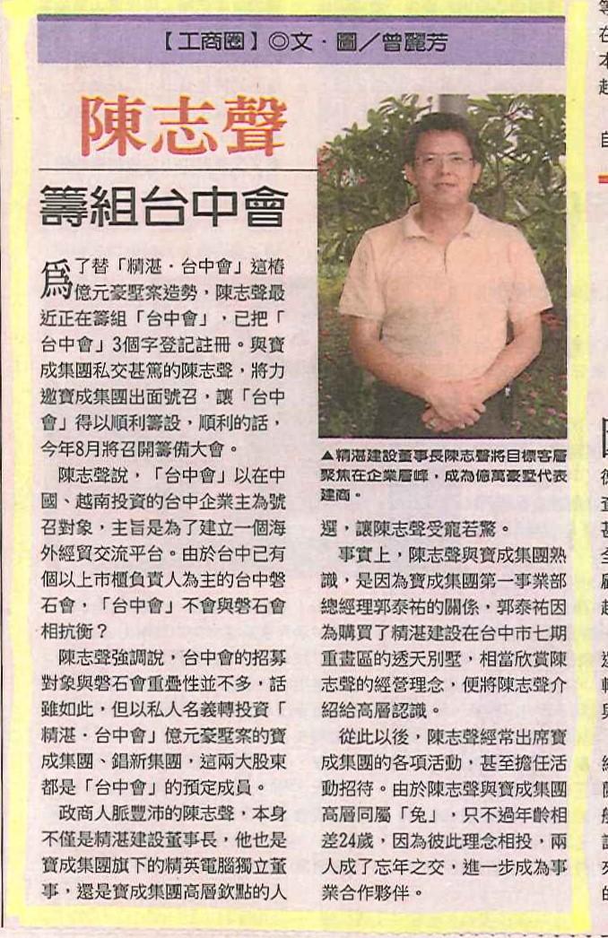 20070718 工商時報_陳志聲 籌組台中會