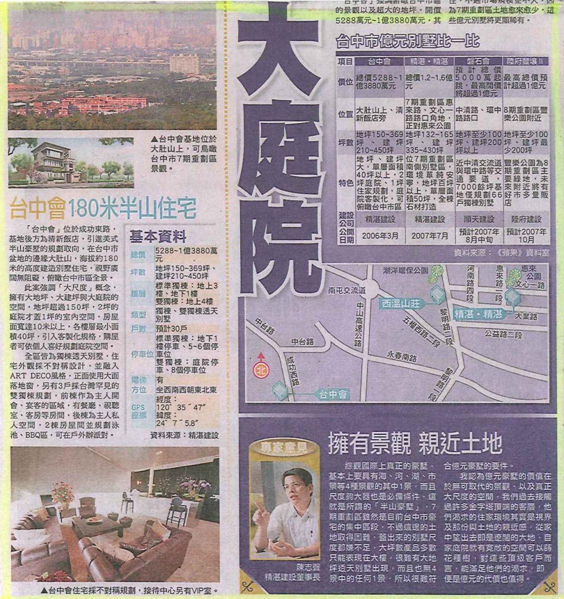 20070719 蘋果日報_大庭院 台中市億元別墅比一比 專家意見 擁有景觀 親近土地