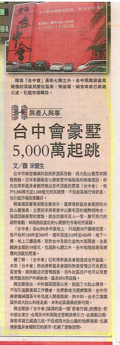 20070721 經濟日報_台中會豪墅 5000萬起跳