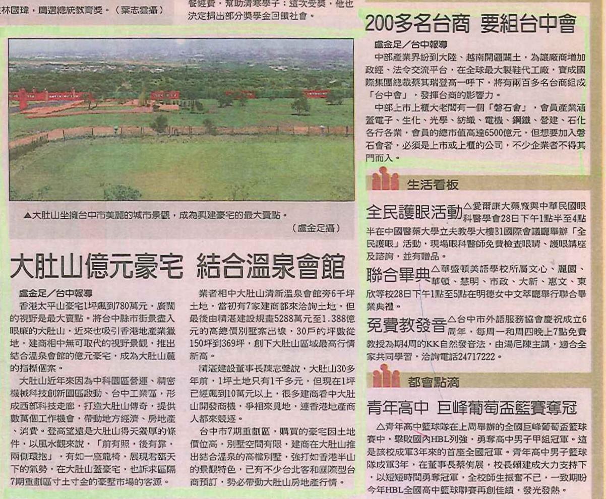20070726 中國時報_大肚山億元豪宅 結合溫泉會館