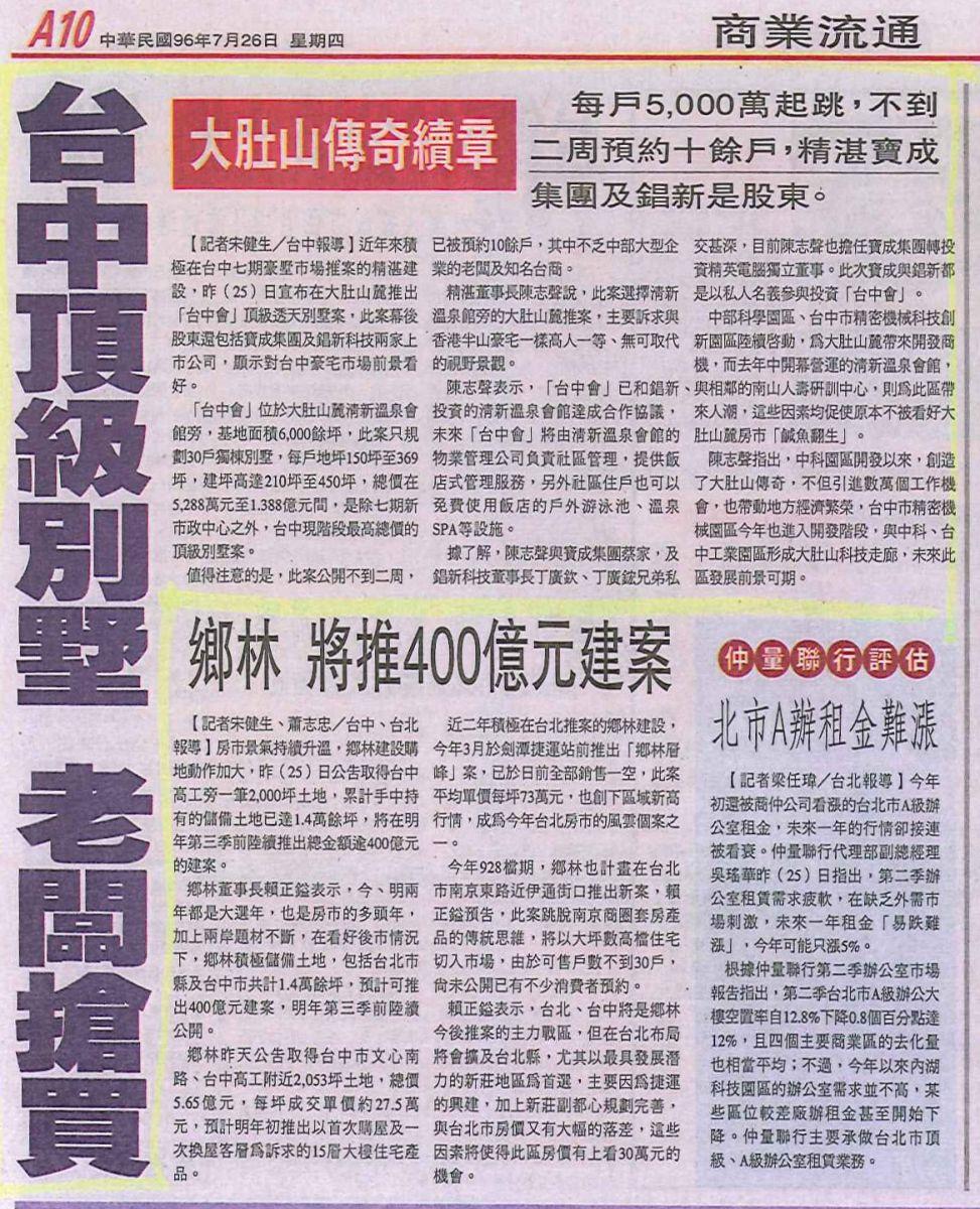 20070726 經濟日報_台中頂級別墅 老閭搶買