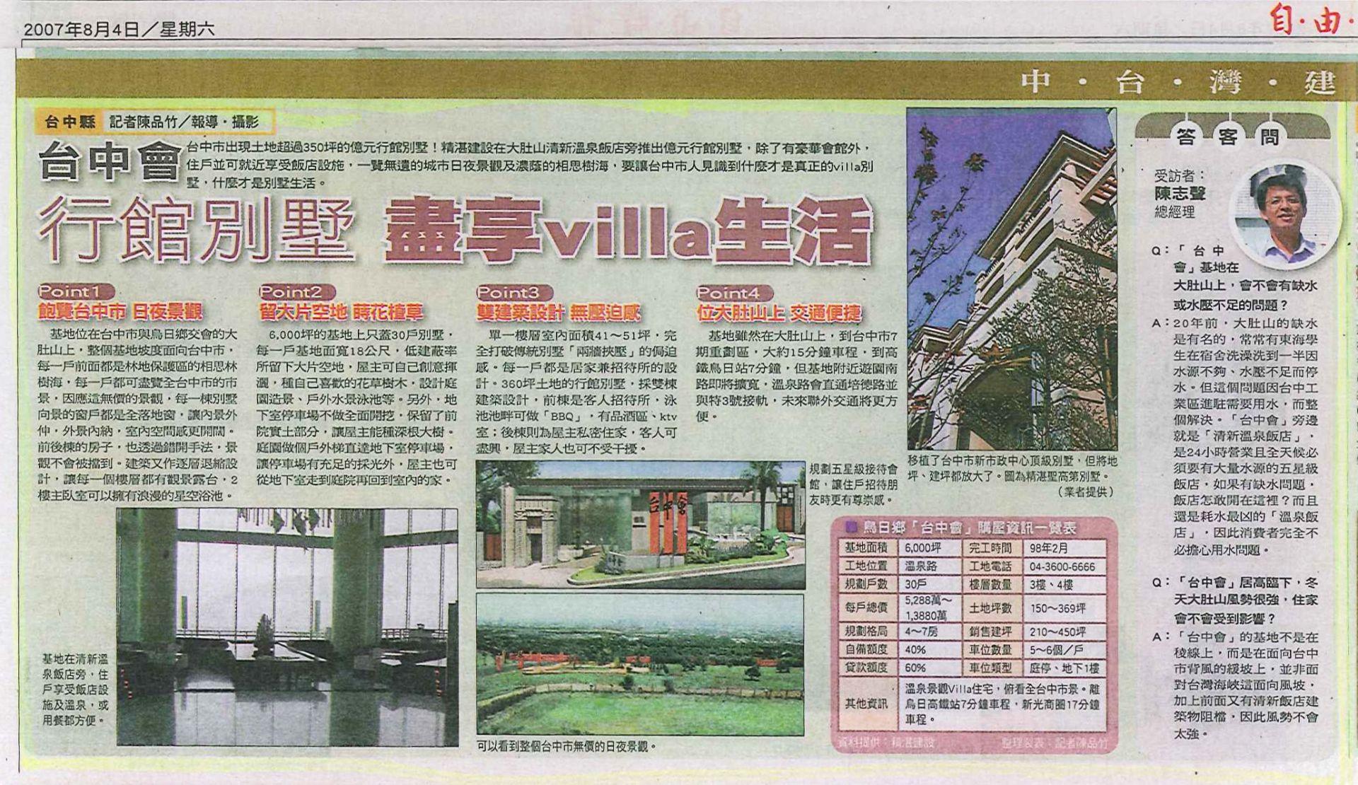20070804 自由時報_台中會行館別墅 盡享VILLA生活