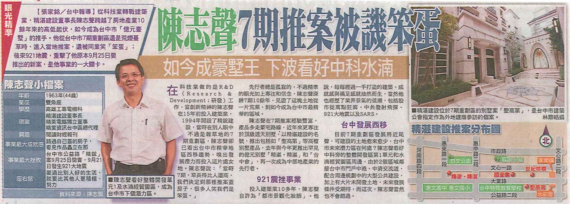 20070807 蘋果日報_眼光精準 陳志聲7期推案被譏笨蛋 如今成豪墅王 下波看好中科水湳