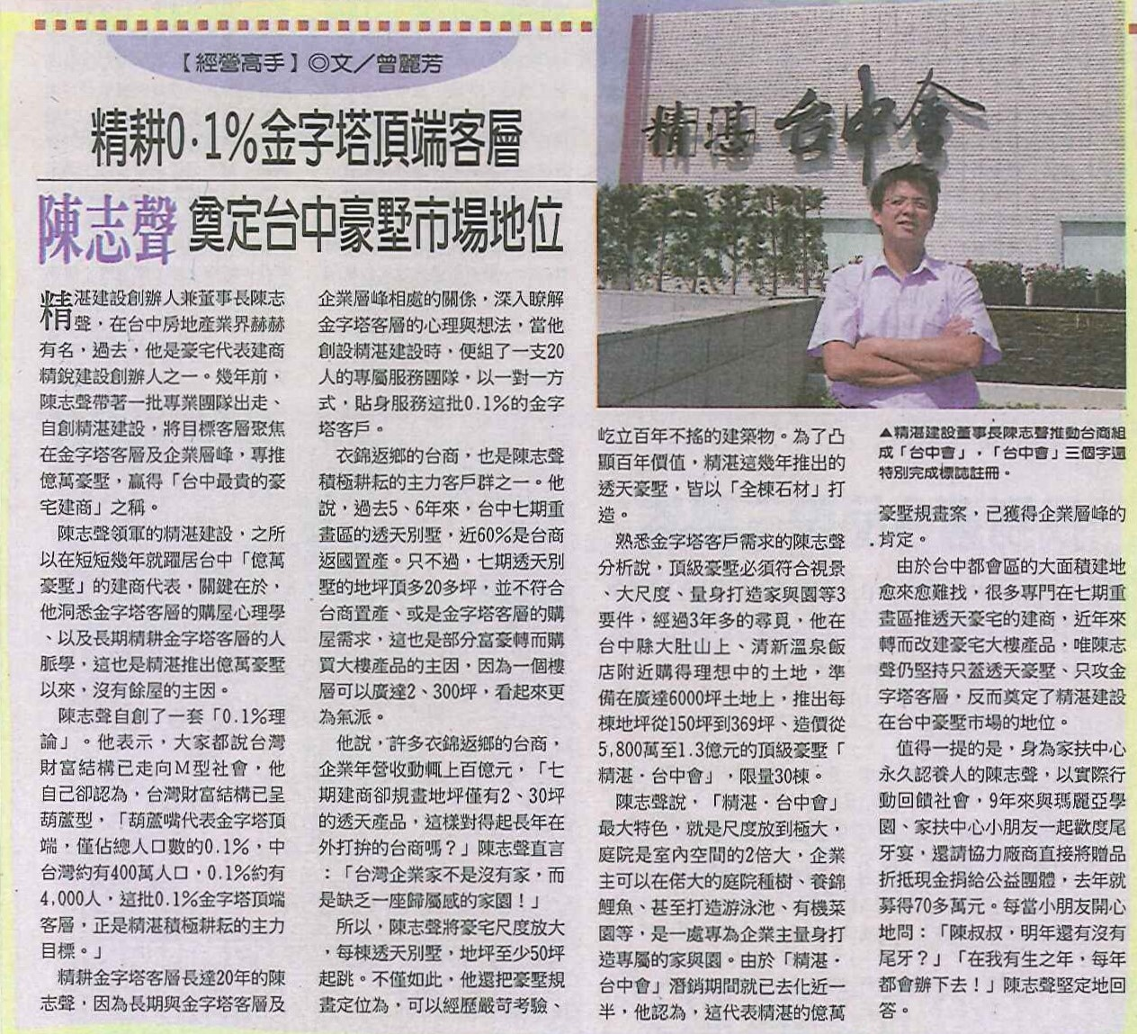 20070913 工商時報_ 陳志聲奠定台中豪墅市場地位