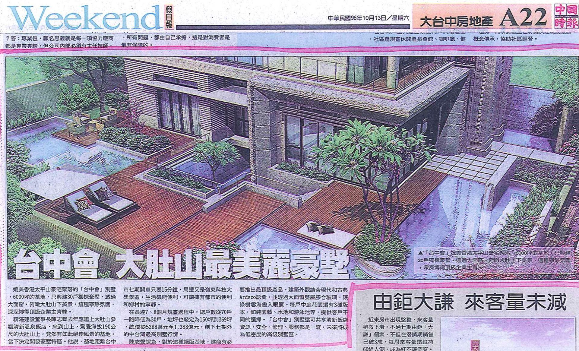 20071013 中國時報 (2)_台中會 大肚山最美麗豪墅