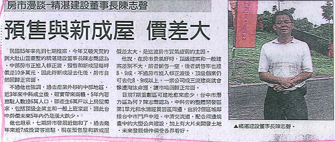 20071013 中國時報_房市漫談-精湛建設董事長陳志聲預售與新成屋 價差大