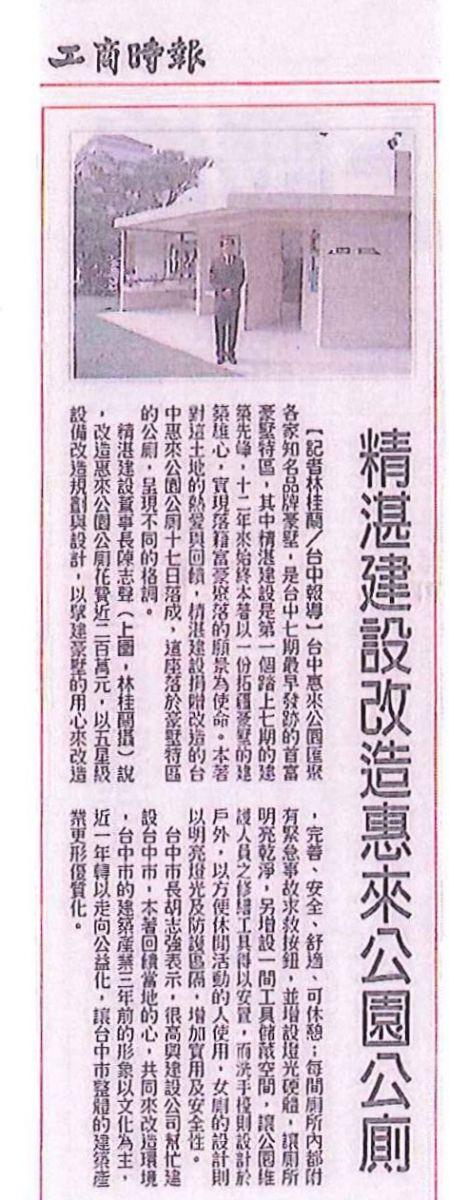 20080118 工商時報_精湛建設改造惠來公園公廁