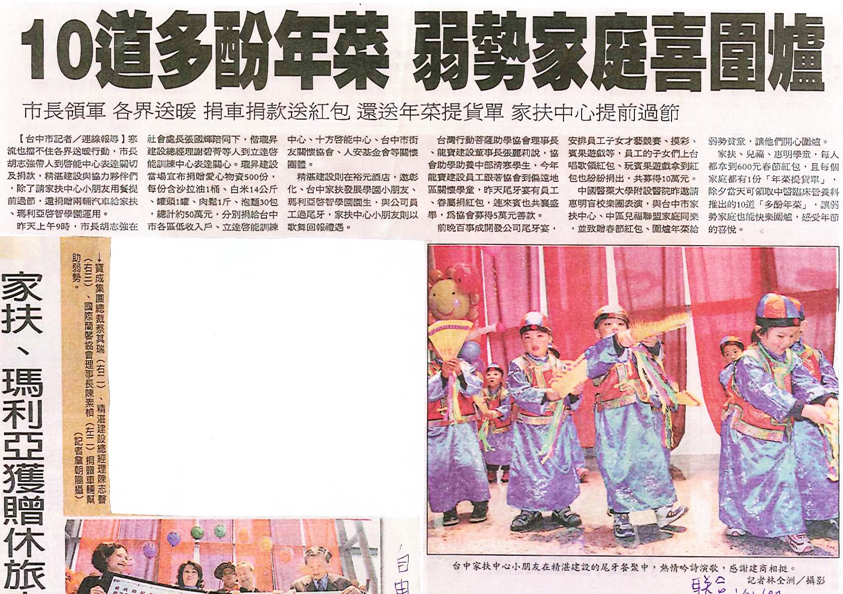 20080131 聯合報_10道多酚年菜 弱勢家庭喜圍爐 (2)