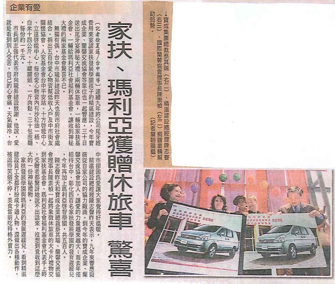 20080131 自由時報_企業有愛 家扶.瑪利亞獲贈休旅車 驚喜 - 複製