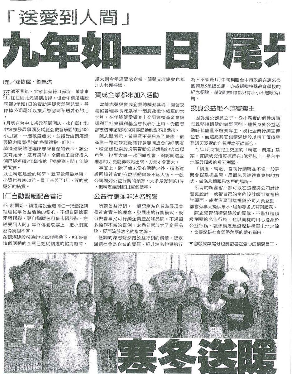 20080206 中國時報 (2)_送愛到人間 九年如一日 尾牙寒冬送暖