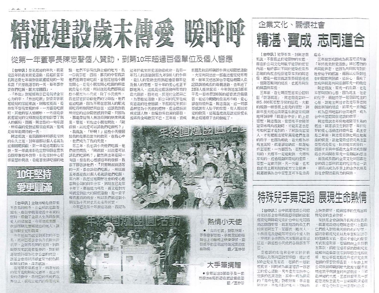 20090108 工商時報_從第一年董事長陳志聲個人贊助 到第10年超過百個單位及個人響應