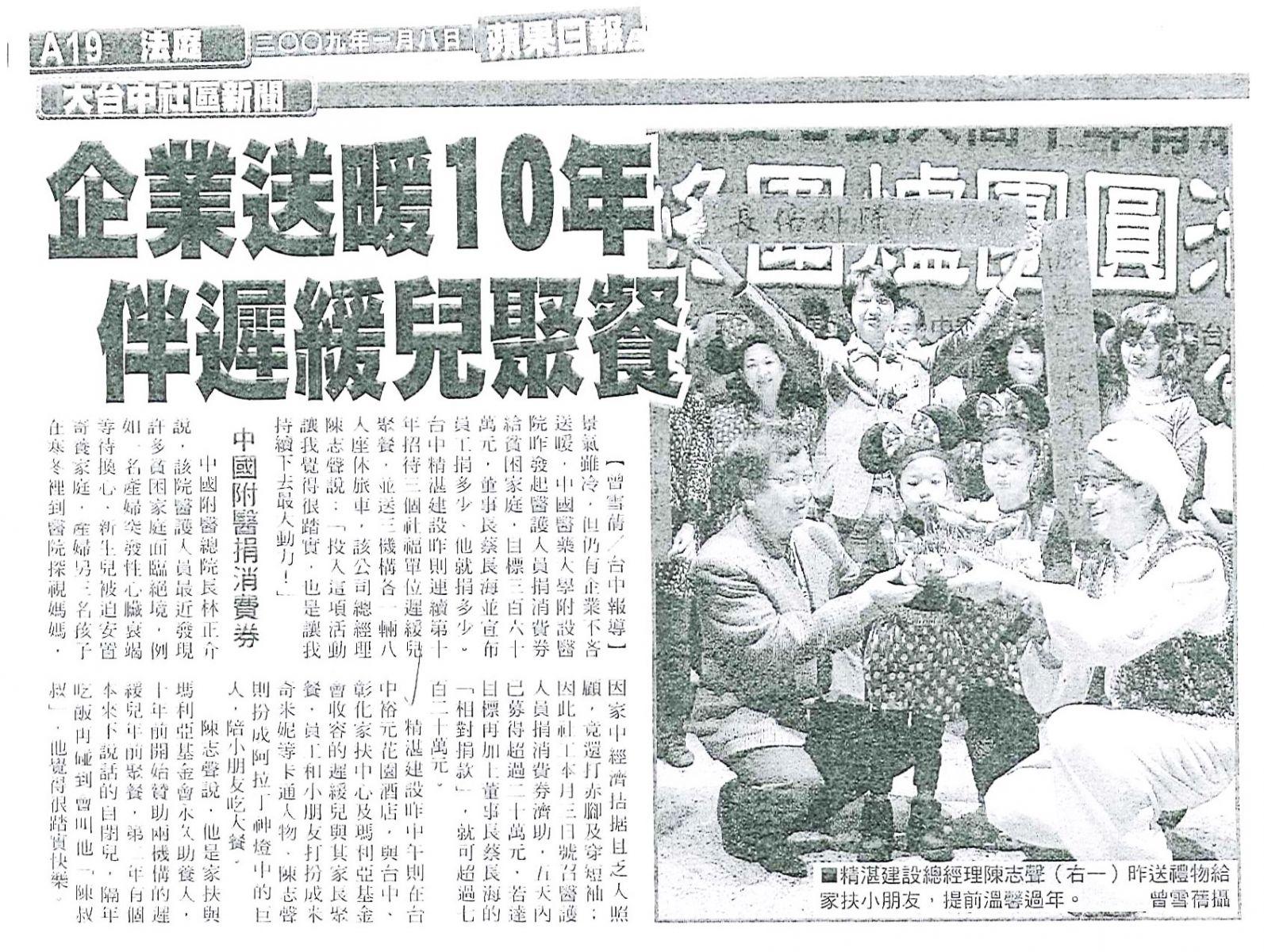 20090108 蘋果日報_企業送暖10年 伴遲緩兒聚餐