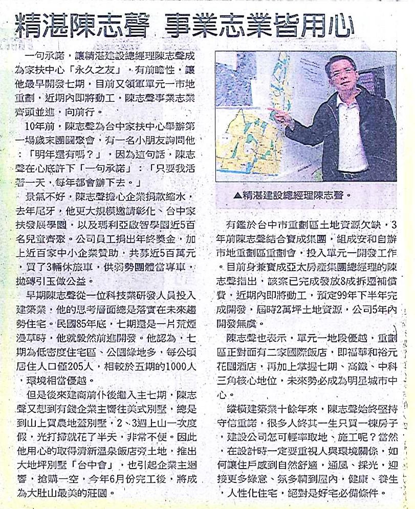 20090206 中國時報_精湛陳志聲 事業志業皆用心