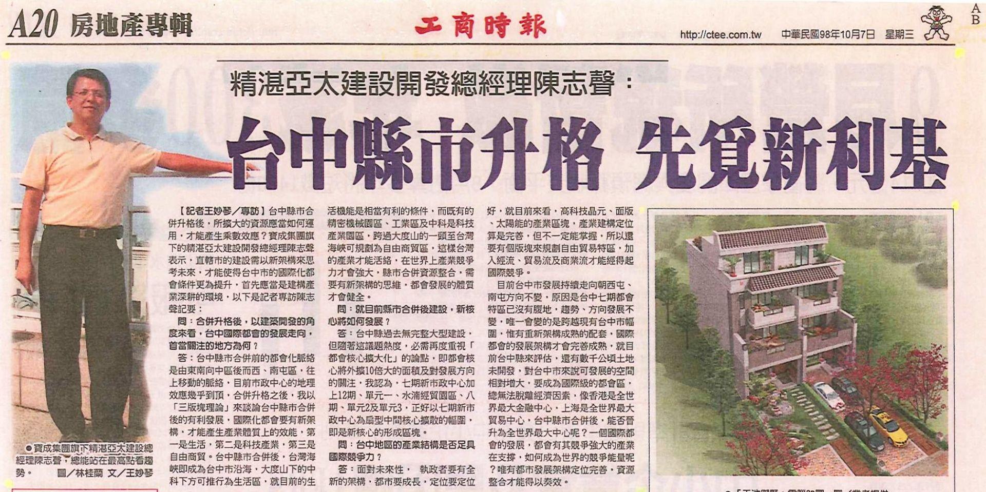 20091007 工商時報_精湛亞太建設開發總經理陳志聲台中縣升格 先覓新利基