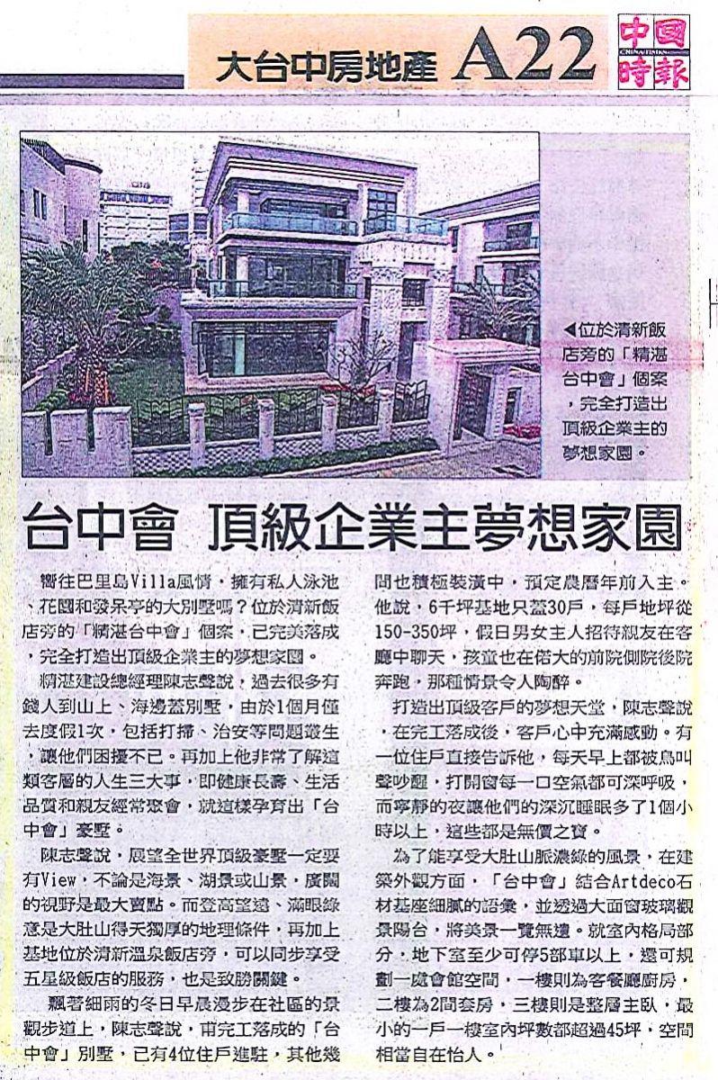 20100115 中國時報_台中會 頂級企業主夢想家園