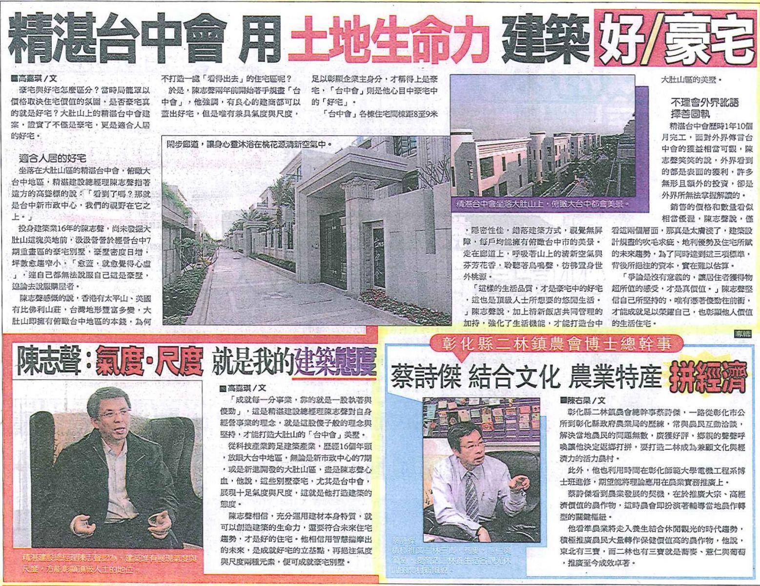 20100119 聯合晚報_精湛台中會 用土地生命力 建築好豪宅