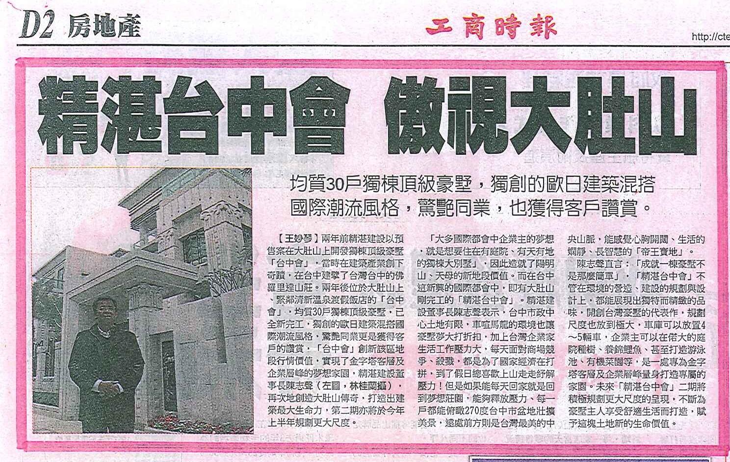 20100129 工商時報_精湛台中會 傲視大肚山