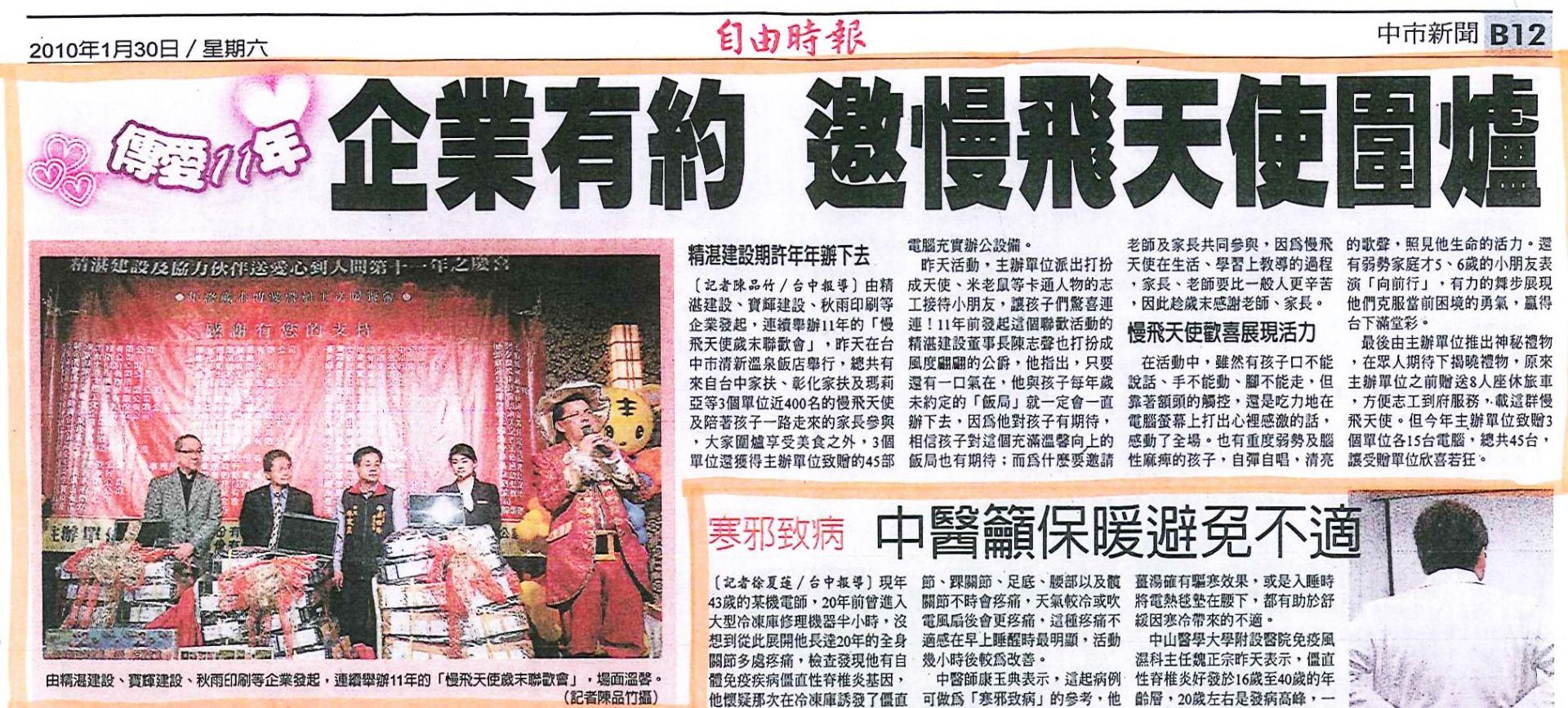 20100130 自由時報_傳愛11年 企業有約 邀慢飛天使圍爐