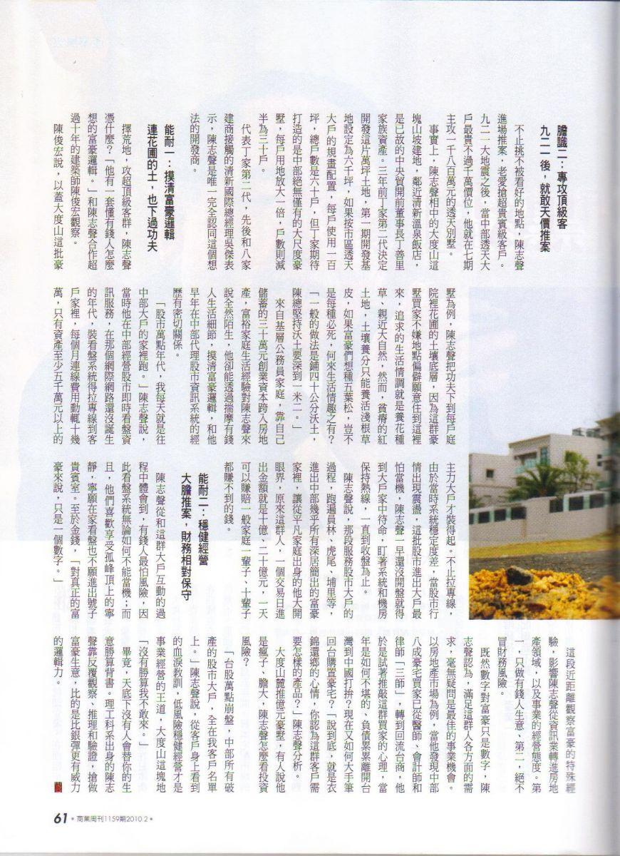 20100204 商業周刊-1159期-P61-