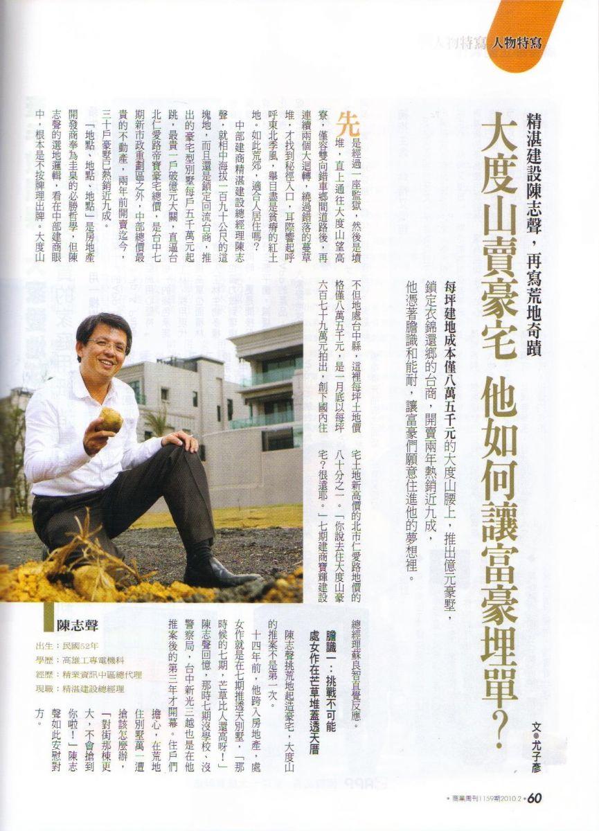 20100204_商業周刊-1159期-P60