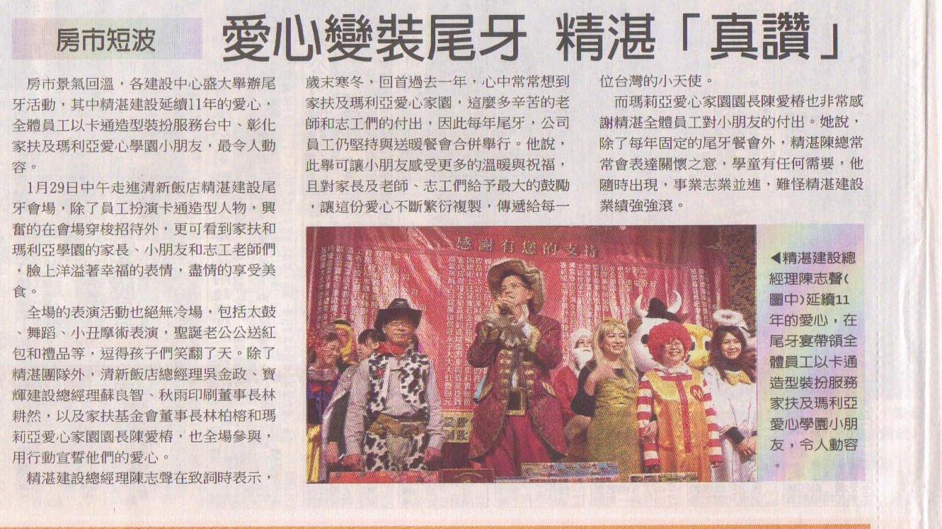 20100205中國時報D7_房市短波 愛心變裝尾牙 精湛真讚