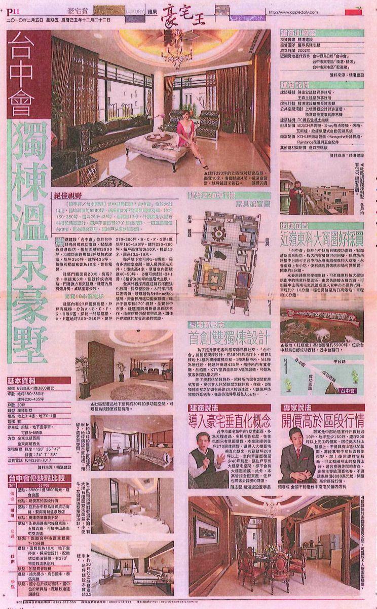 20100205 蘋果日報_台中會獨棟溫泉豪墅 建商說法 導入豪宅垂直化概念