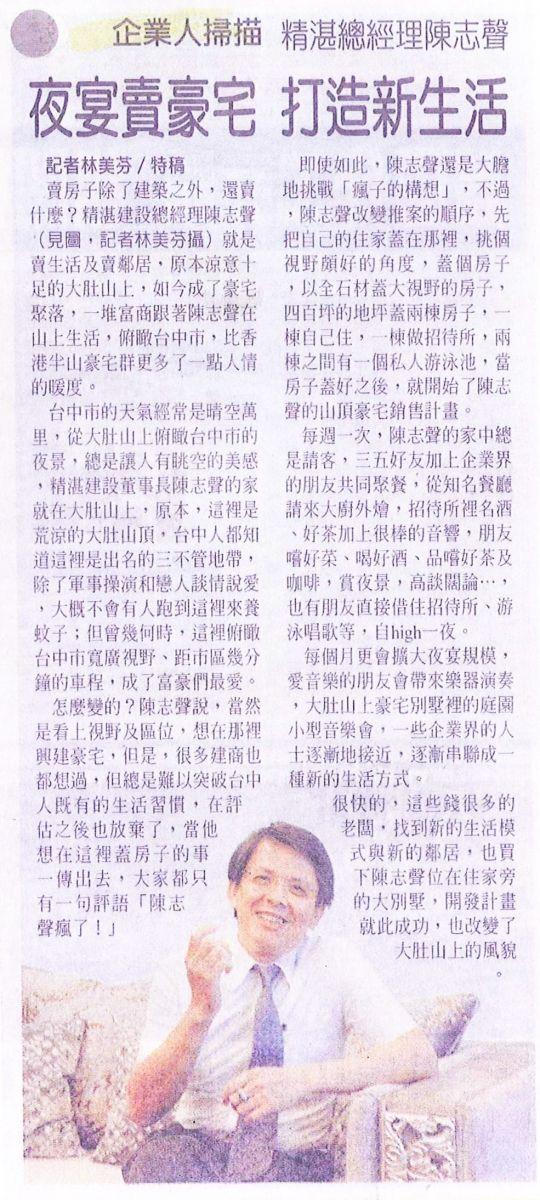 20100619 自由時報_企業人掃描 精湛總經理陳志聲 夜宴賣豪宅 打造新生活