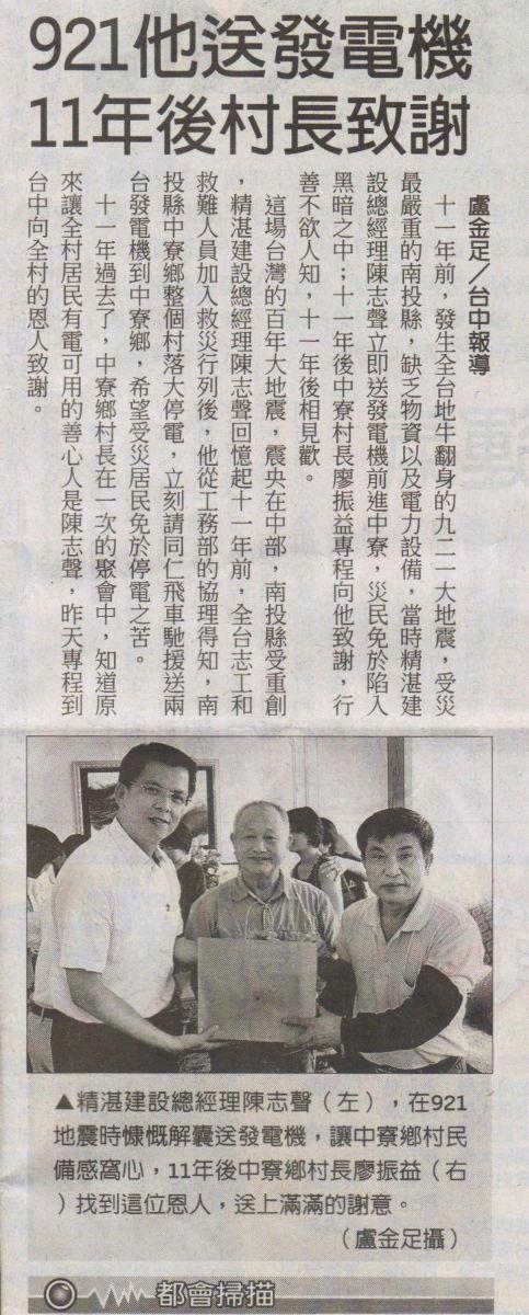 20100721中國時報C2_921他送發電機 11年後村長致謝