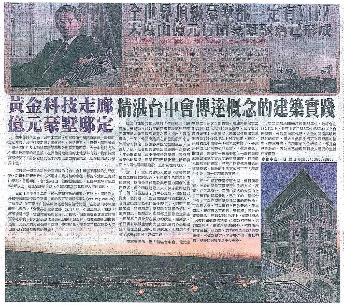 20100724 蘋果日報_黃金科技走廊億元豪墅邸定 精湛台中會傳達概念的建築實踐