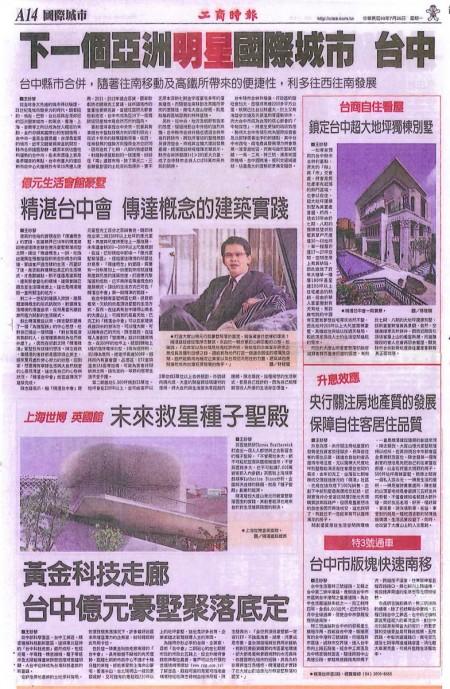 20100726 工商時報_精湛台中會 傳達概念的建築實踐