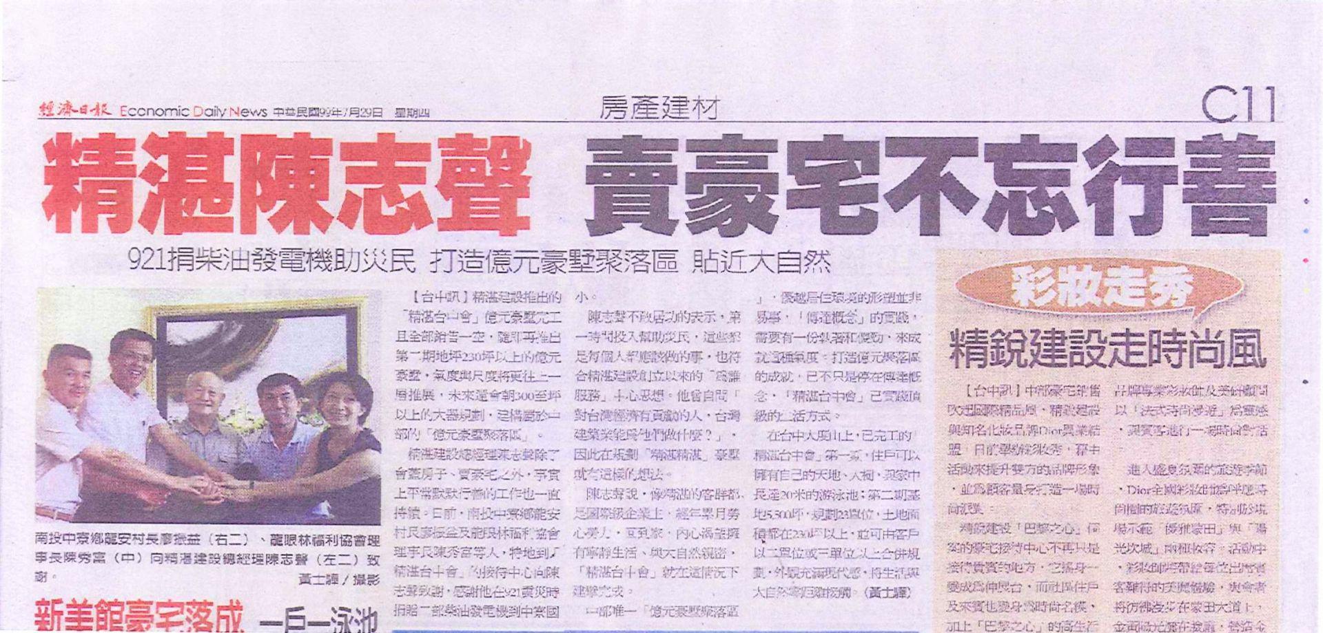 20100729 經濟日報_精湛陳志聲 賣豪宅不忘行善 921捐柴油發電機助災民