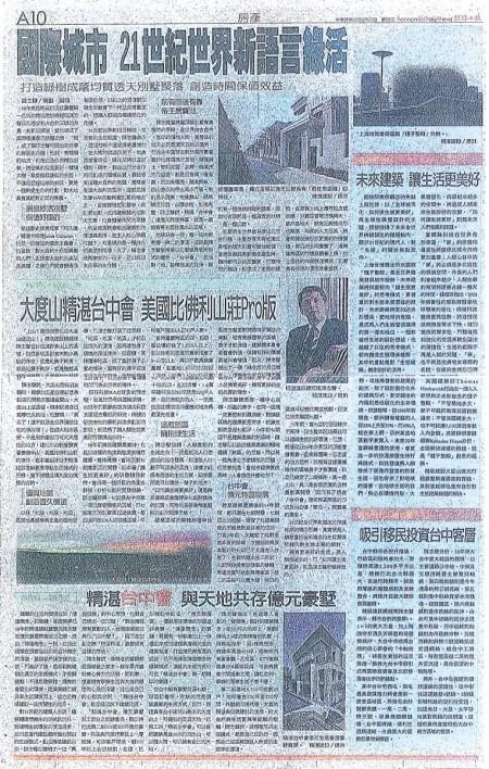 20100825 經濟日報_國際城市 21世紀世界新語言綠活