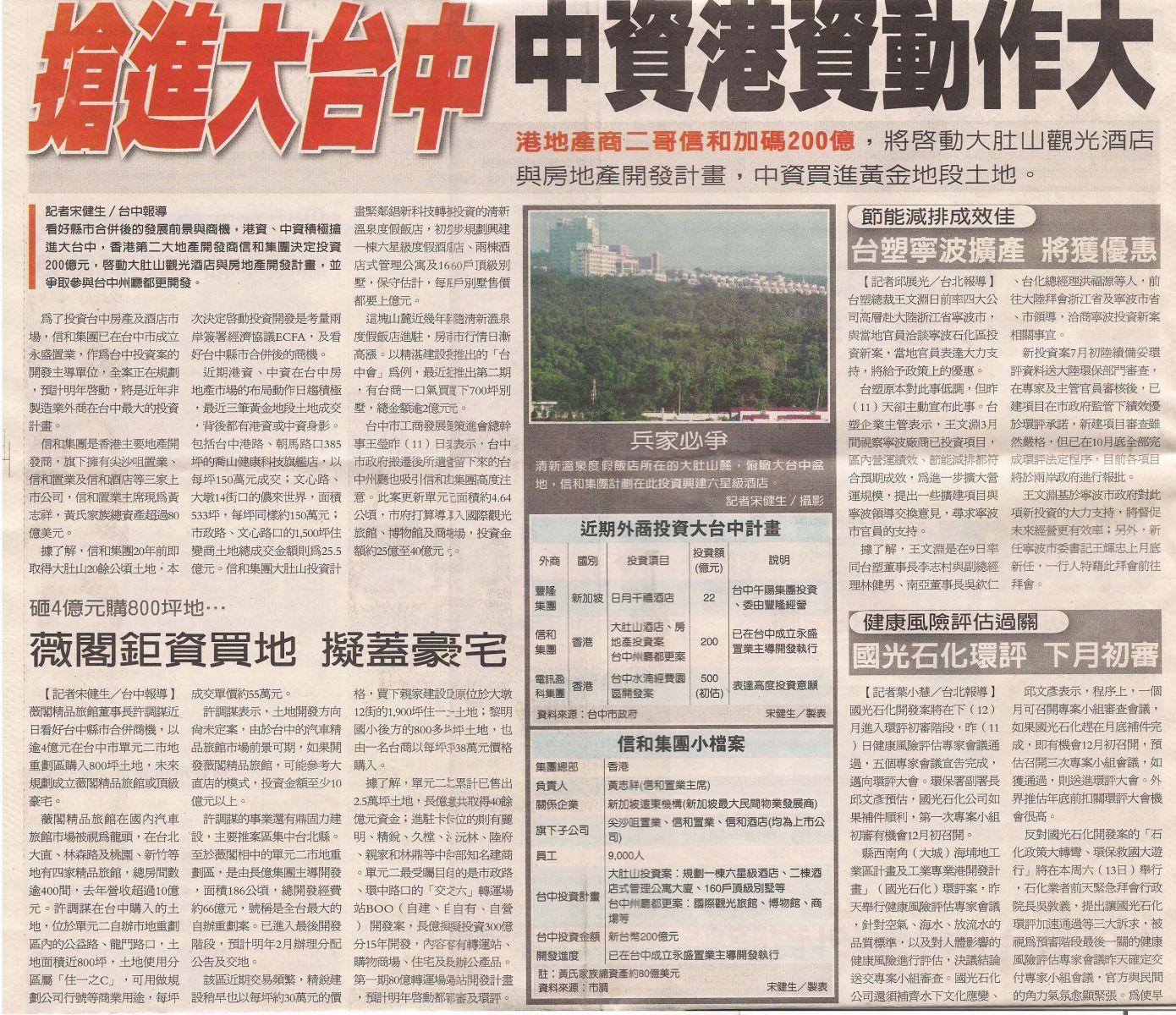 20101112經濟日報_搶進大台中 中資港資動作大