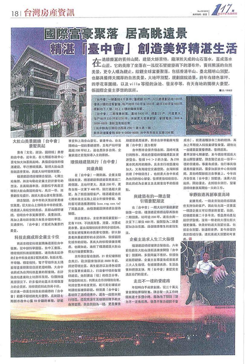 20101118 台商周報_國際富豪聚落 居高眺遠景 精湛台中會 創造美好精湛生活