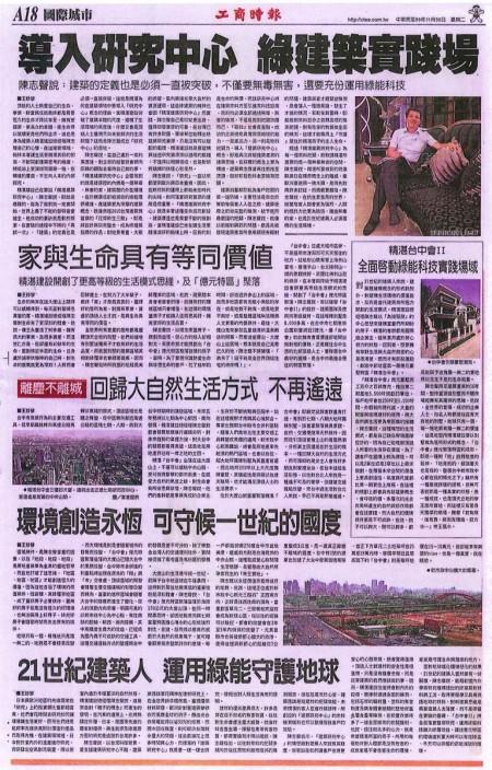 20101130 工商時報_導入研究中心綠建築實踐場