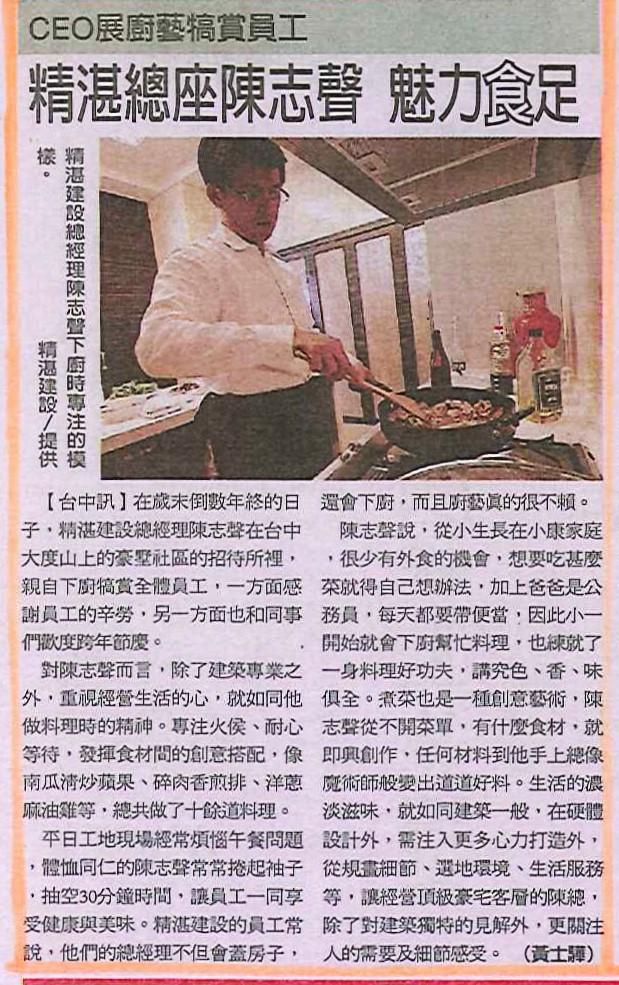 20110105 經濟日報_CEO展廚藝犒賞員工 精湛總座陳志聲 魅力食足
