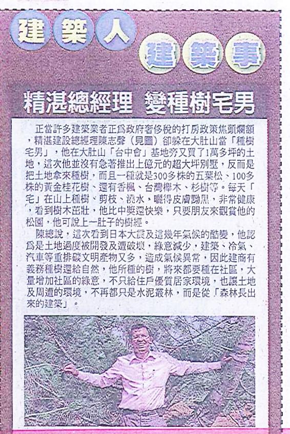 20110404 自由時報_精湛總經理 變種樹宅男