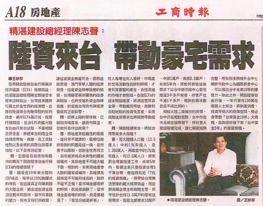 20110419 工商時報_精湛建設總經理陳志聲陸資來保 帶動豪宅需求