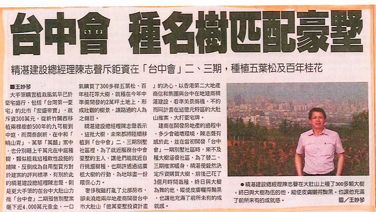 20110603 工商時報_台中會 種名樹匹配豪墅
